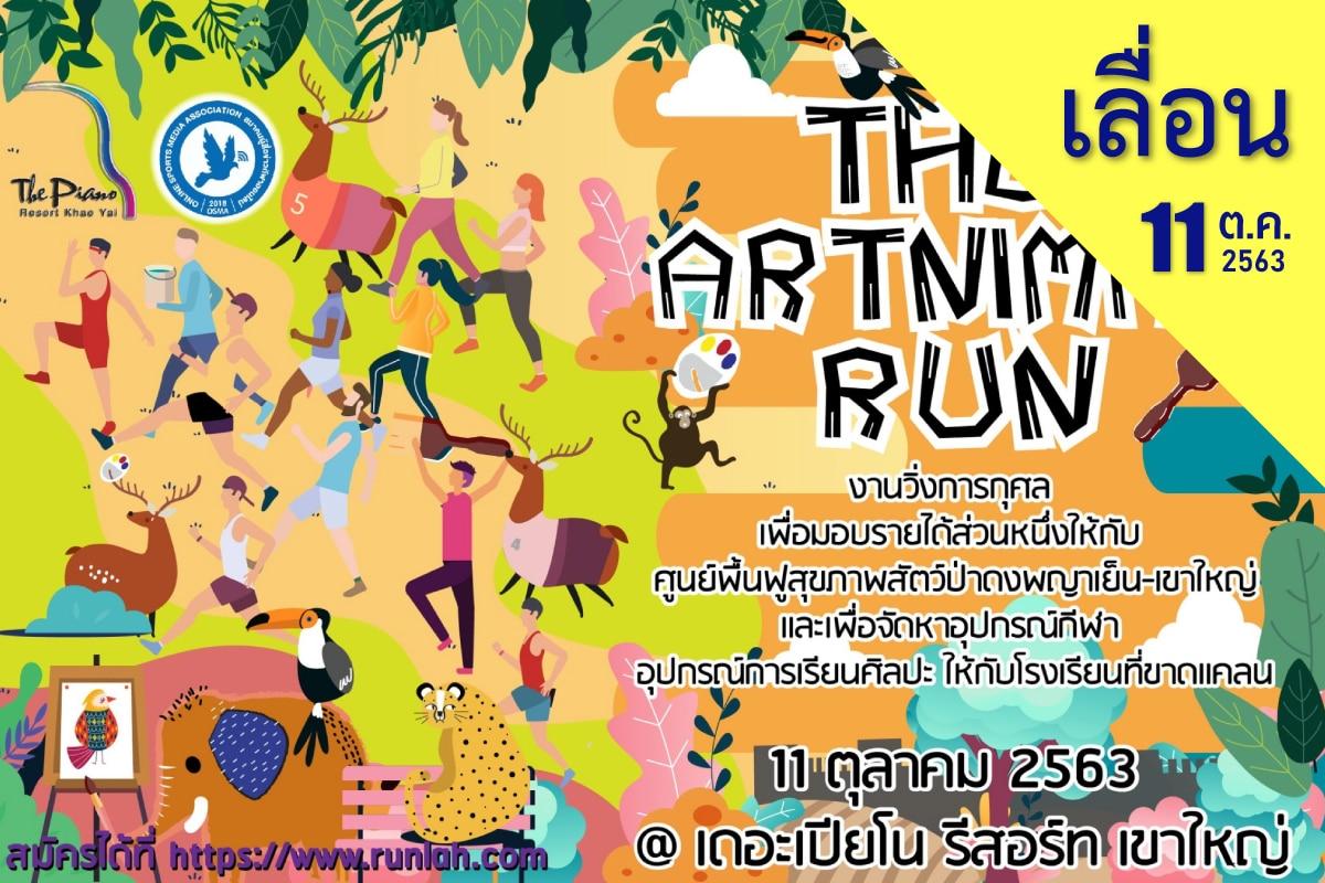 รูป Running work 02 1 - ประกอบเนื้อหา แนะนำ 5 งานวิ่งช่วงปลายปี 2020 ที่นักวิ่งไม่ควรพลาด