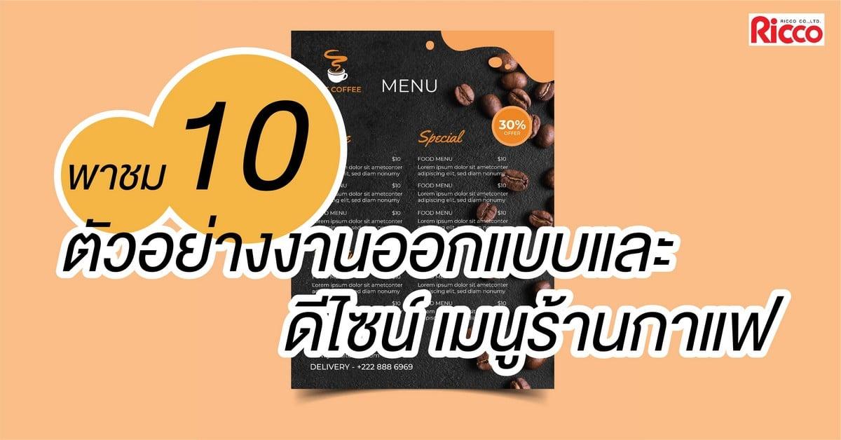 รูป Coffee shop menu - ประกอบเนื้อหา พาชม 10 ตัวอย่างงานออกแบบ และดีไซน์ เมนูร้านกาแฟ