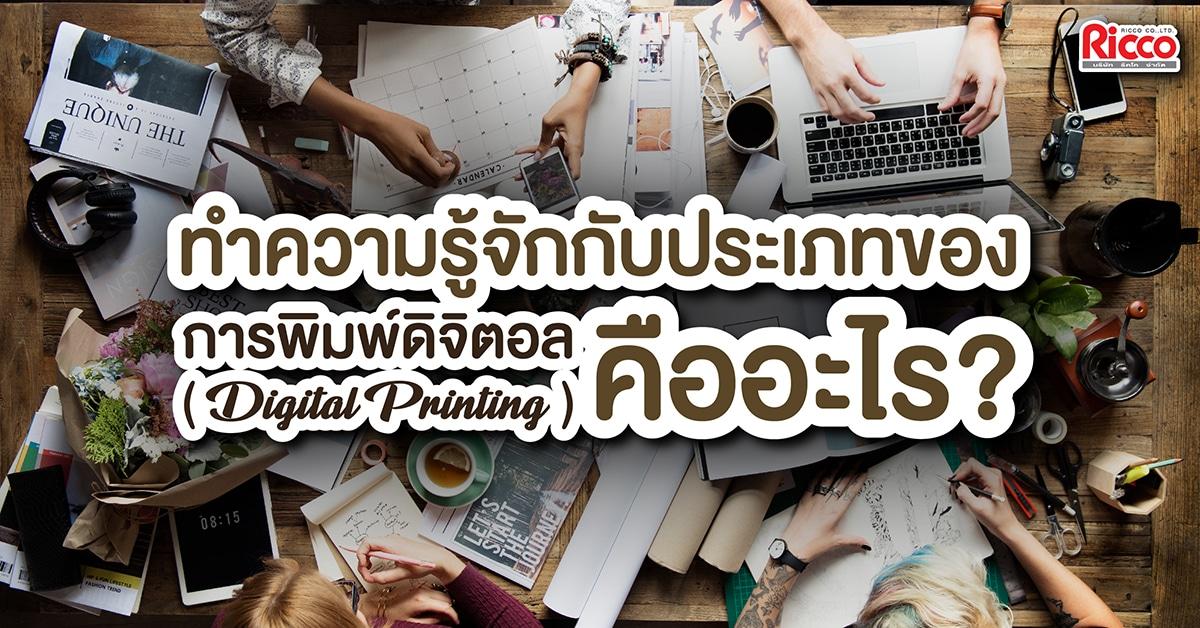 รูป Website Ricco Digital Printing 01 1 - ประกอบเนื้อหา ทำความรู้จักกับประเภทของการพิมพ์ดิจิตอล (Digital Printing) คืออะไร