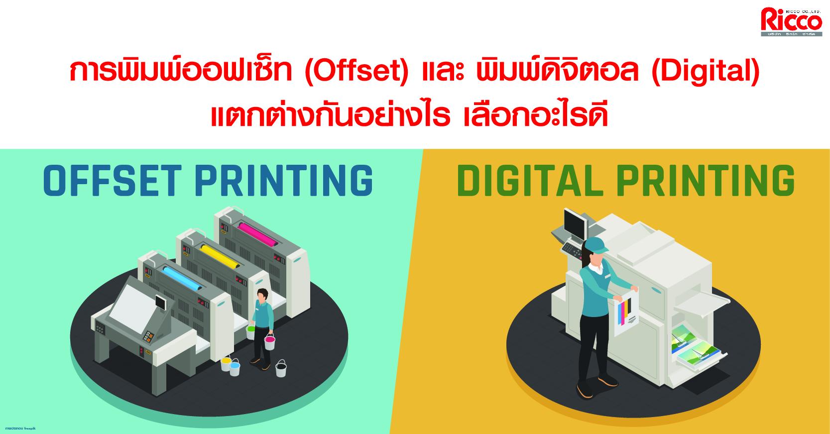 รูป content 1200x628 offset digital 01 - ประกอบเนื้อหา การพิมพ์ออฟเซ็ท (Offset) และ พิมพ์ดิจิตอล (Digital) แตกต่างกันอย่างไร เลือกอะไรดี