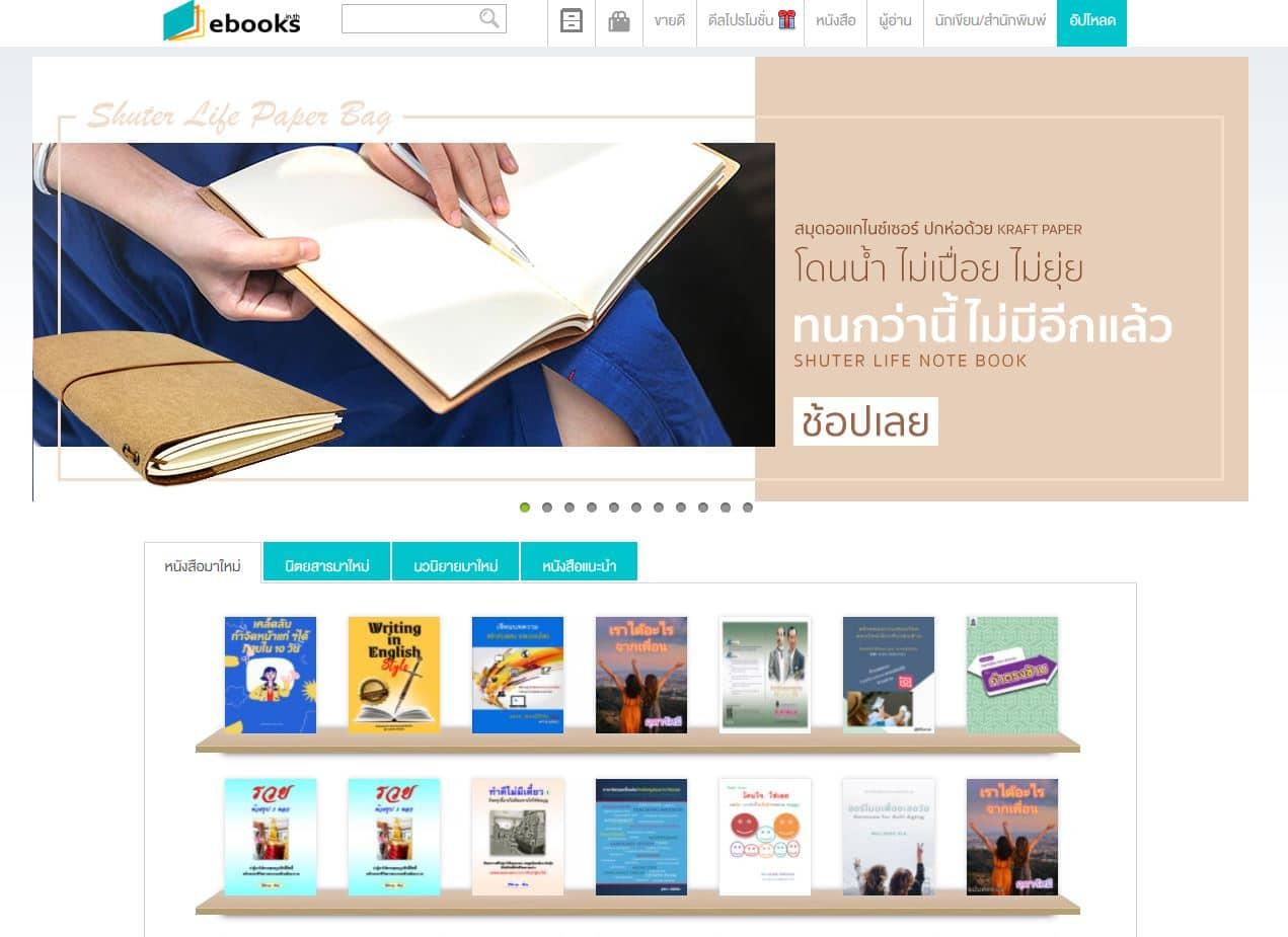 รูป e book 03 - ประกอบเนื้อหา แนะนำ 6 เว็บไซต์สำหรับคนชอบอ่าน ที่เปิดให้อ่านหนังสือฟรี