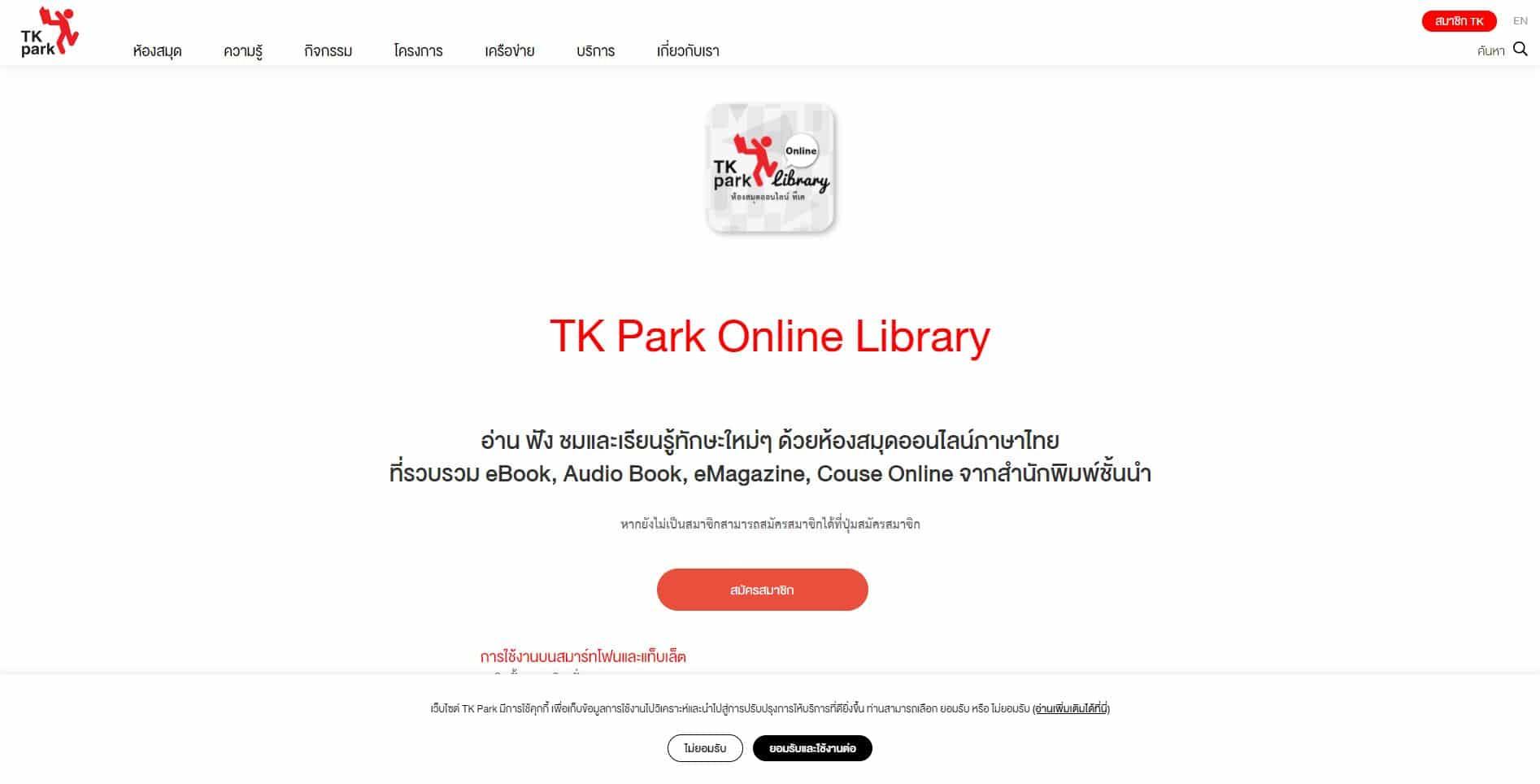 รูป e book 04 - ประกอบเนื้อหา แนะนำ 6 เว็บไซต์สำหรับคนชอบอ่าน ที่เปิดให้อ่านหนังสือฟรี