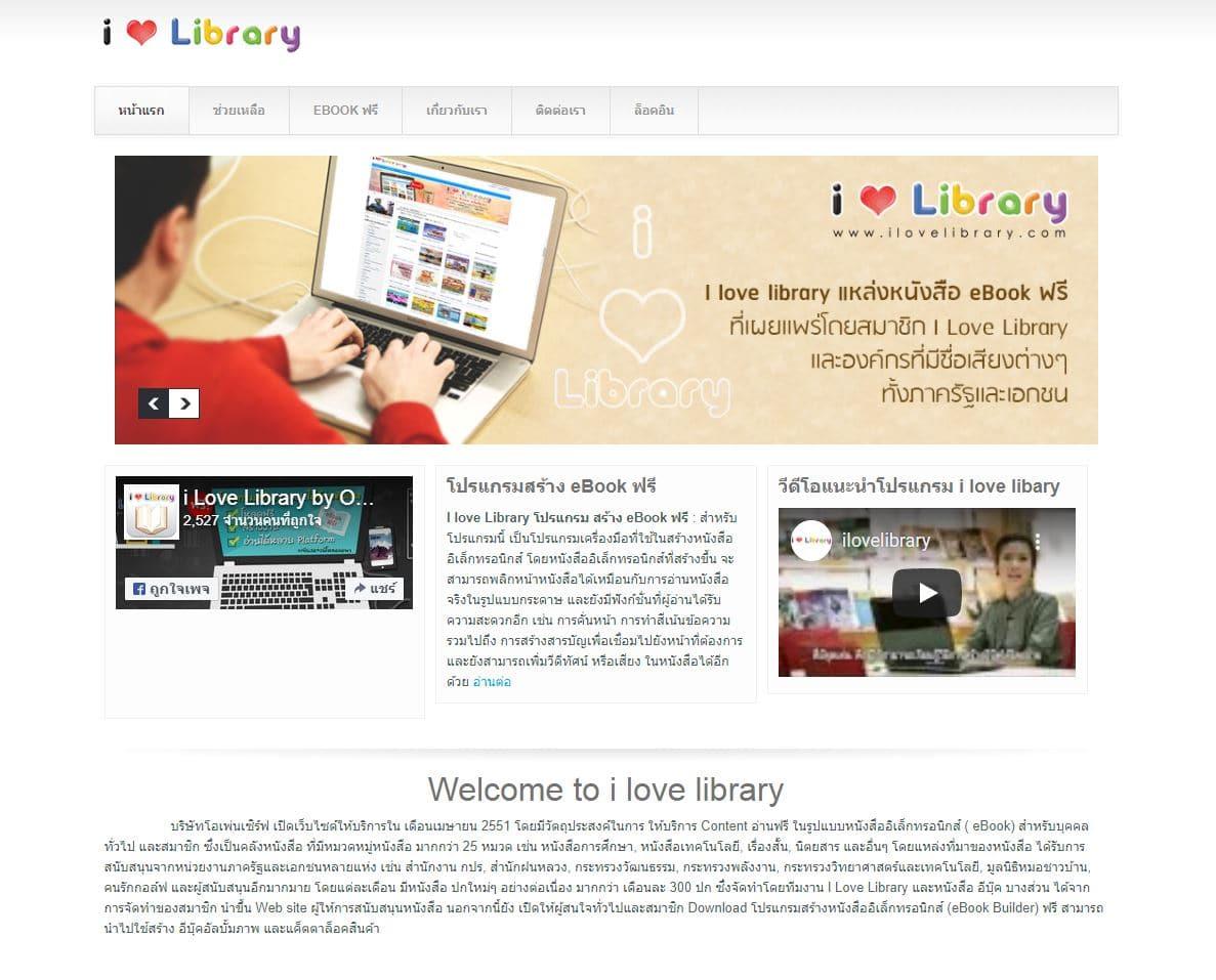 รูป e book 05 - ประกอบเนื้อหา แนะนำ 6 เว็บไซต์สำหรับคนชอบอ่าน ที่เปิดให้อ่านหนังสือฟรี