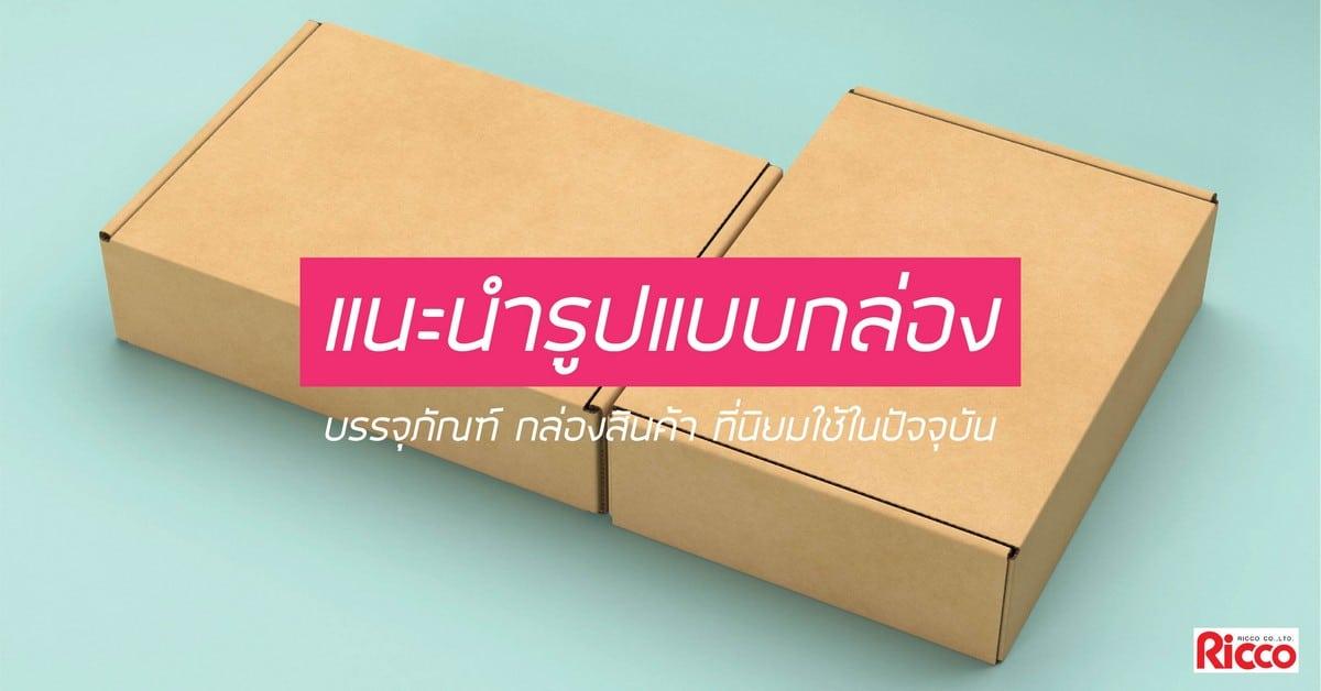 รูป Packaging box - ประกอบเนื้อหา แนะนำรูปแบบกล่องบรรจุภัณฑ์ กล่องสินค้า ที่นิยมใช้ในปัจจุบัน
